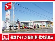 長野ダイハツ販売 U−CAR松本筑摩の店舗画像