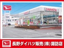 長野ダイハツ販売 諏訪店の店舗画像