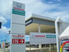 ホンダカーズ沖縄 U−Select豊崎の店舗画像