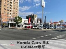 ホンダカーズ熊本 琴平店(認定中古車取扱店)の店舗画像