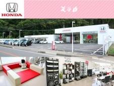 ホンダカーズ熊本 天草店の店舗画像
