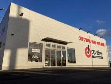ワンゼット 徳島店 の店舗画像