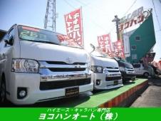 YOKOHAN(ヨコハンオート) ~ハイエース・キャラバン専門店~ JU適正販売店の店舗画像