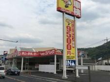 車検のコバック 津山店の店舗画像