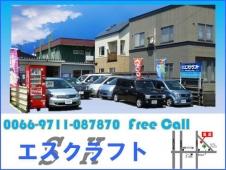 エスクラフト の店舗画像