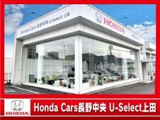 (株)ホンダカーズ長野中央 U−Select上田の店舗画像