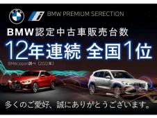 Hanshin BMW BMW Premium Selection 六甲アイランドの店舗画像