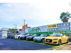ガリバー R246座間店/株式会社ネクステラの店舗画像