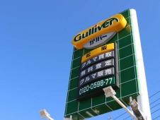 ガリバー 松阪店/岡金株式会社の店舗画像