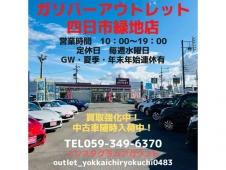 ガリバーアウトレット 四日市緑地店/株式会社オートアクトの店舗画像