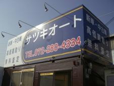 サツキオート の店舗画像