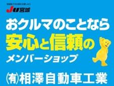 有限会社相澤自動車工業 の店舗画像