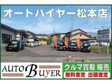 オートバイヤー 松本店の店舗画像