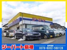 ジーバート島根 の店舗画像
