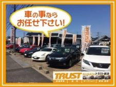 トラスト新潟 南店 の店舗画像