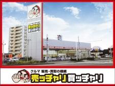 売ッチャリ買ッチャリ しろぼし福井大和田店の店舗画像