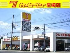カーセブン尼崎店 の店舗画像