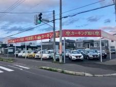 車の買取 カーキング旭川 の店舗画像