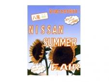 日産大阪販売(株) UCARS八尾の店舗画像