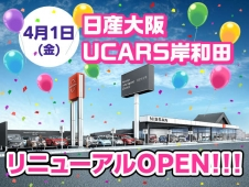 日産大阪販売(株) UCARS岸和田の店舗画像
