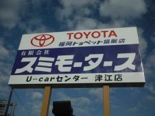 有限会社スミモータース U−Carセンター津江店の店舗画像