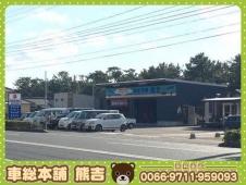 車総本舗 熊吉 の店舗画像