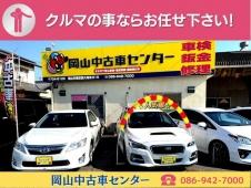 岡山中古車センター (株)大東 の店舗画像