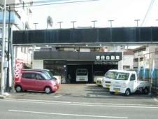 岩住自動車 の店舗画像