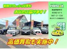フレスカー 諫早店の店舗画像