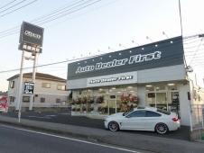 オートディーラーファースト の店舗画像