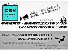 コスパキング 岩槻城南店 の店舗画像