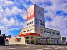 ファイントラスト各務原店 の店舗画像