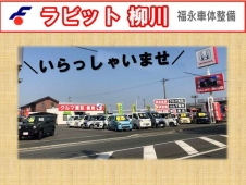 有限会社 ラビット柳川店 の店舗画像