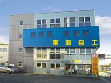 東海自動車工業株式会社 静岡支店 の店舗画像