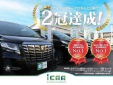 ミニバンドレスアップカー専門店 iCAR アイカー の店舗画像