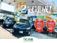 ミニバン専門店 iCAR アイカー 新琴似店の店舗画像