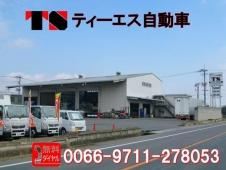 株式会社ティーエス自動車 の店舗画像