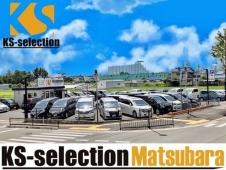 KS−selection ケイエスセレクション松原店 の店舗画像