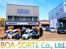 ボア・ソルチ の店舗画像