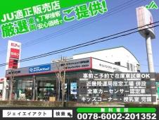 (株)ジェイエイアクト QUESTO(クエスト) JU適正販売店の店舗画像