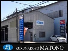 (株)車工房 的之 の店舗画像