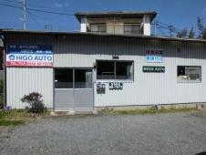 HIGO AUTO の店舗画像