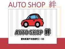 AUTO SHOP 絆 の店舗画像