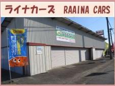 ライナカーズ の店舗画像