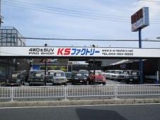 株式会社KSファクトリー 千葉北店 の店舗画像