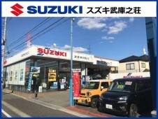 スズキ武庫之荘 の店舗画像