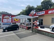 (株)九自興 の店舗画像