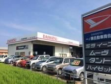 一ノ瀬自動車商会 の店舗画像