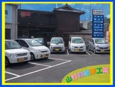 山村自動車工業 の店舗画像