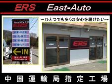 イースト自動車 の店舗画像